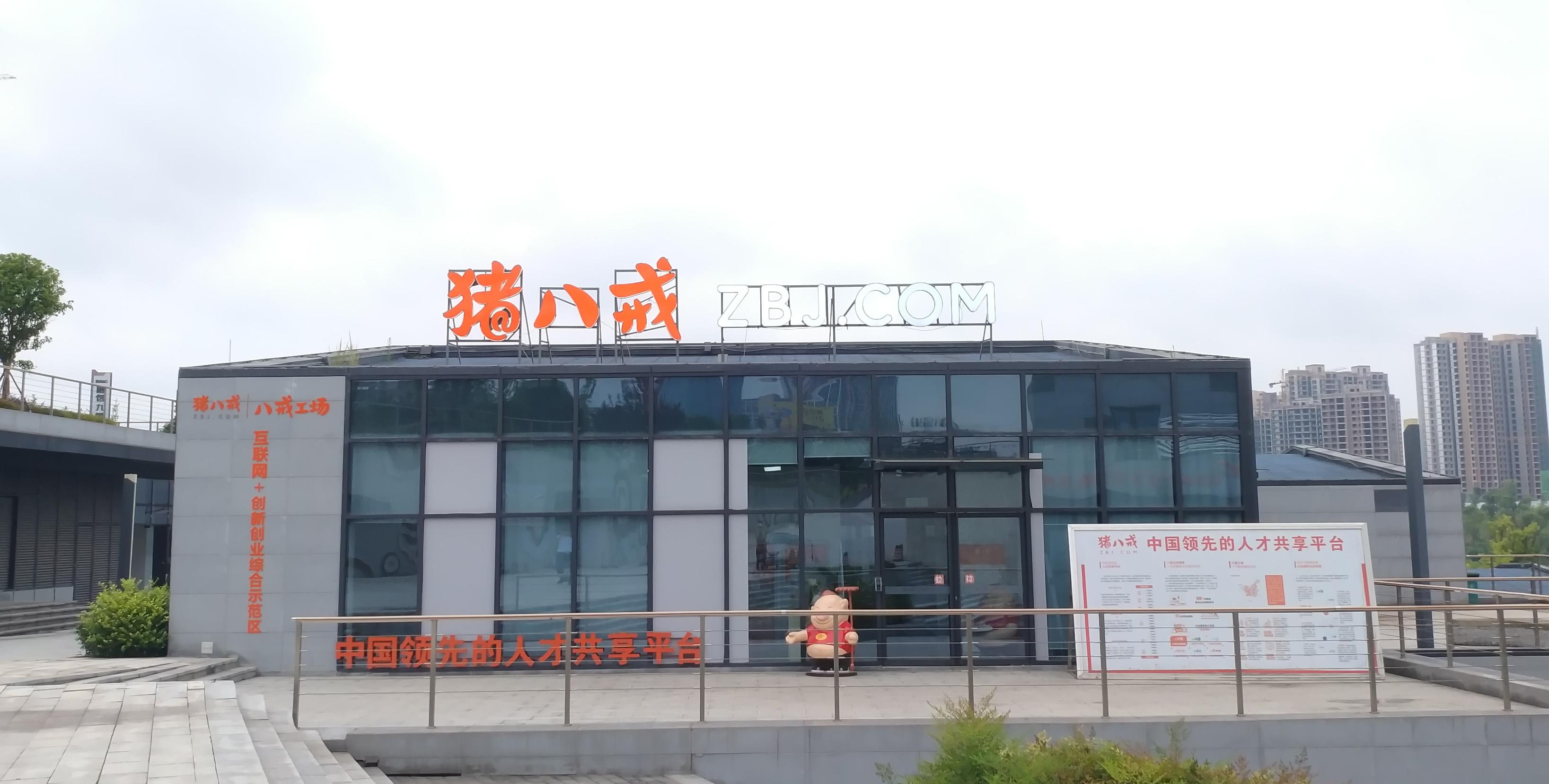 四川遂宁市共享服务中心工位出租