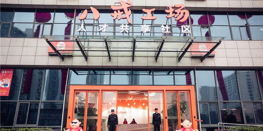 郑州二期社区工位出租