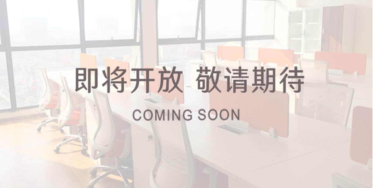 天津京滨工业园社区办公室短租,企业工位出租