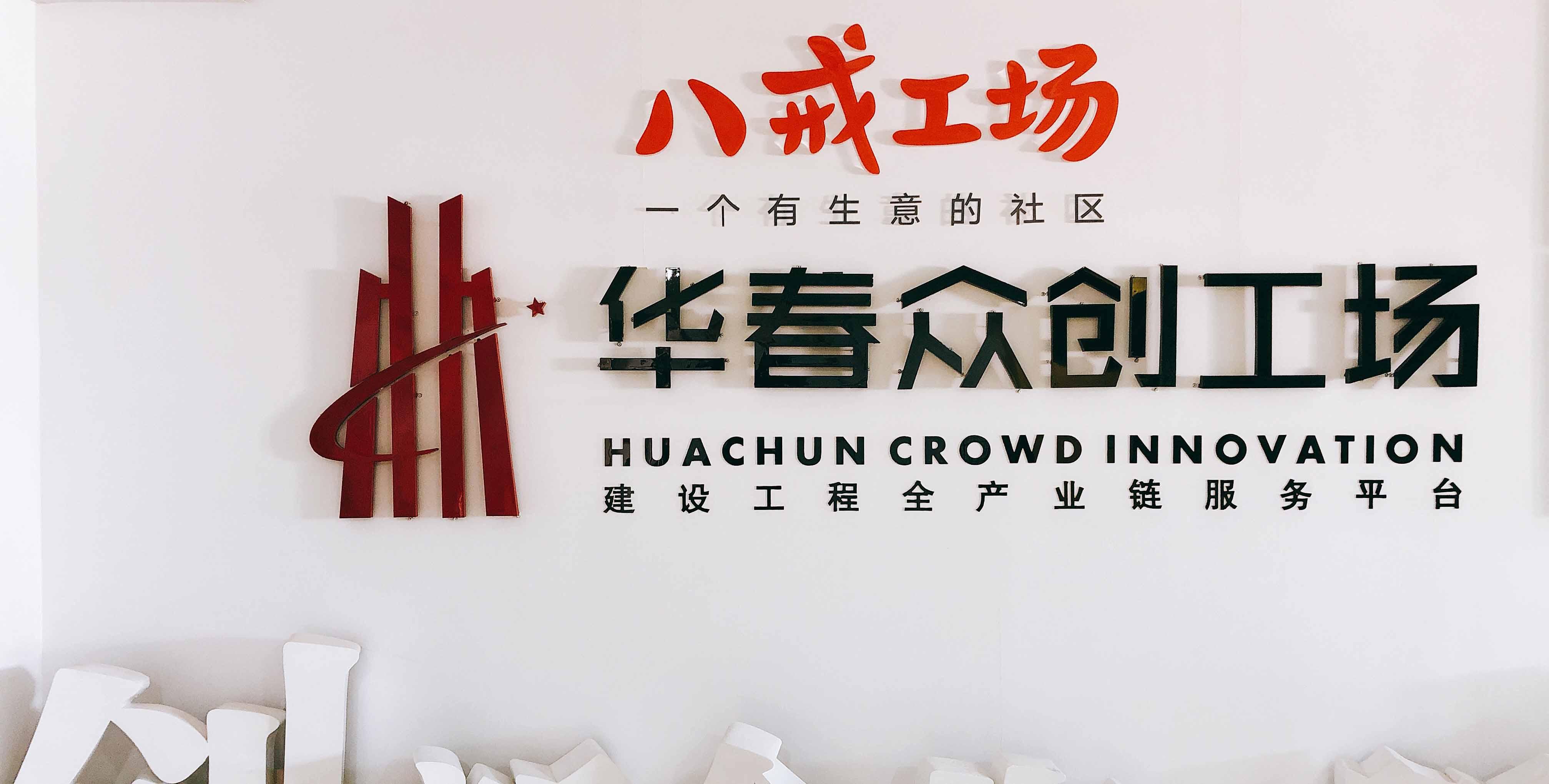 西安华春众创工场社区办公室短租,企业工位出租