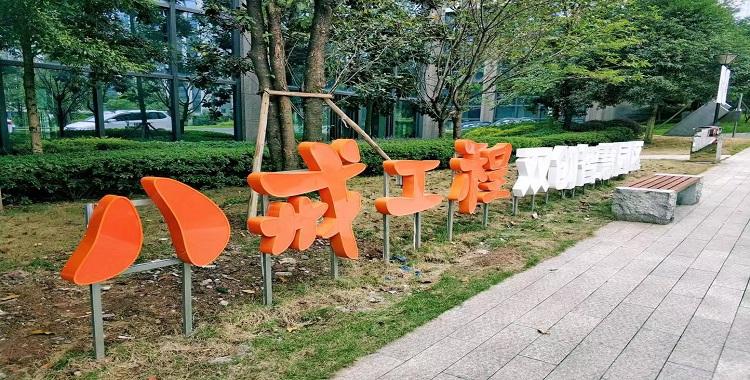 重庆8号楼社区办公室工位