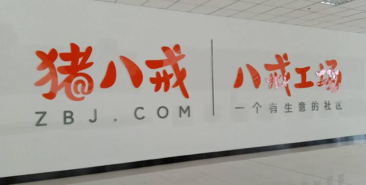 大庆高新社区工位出租
