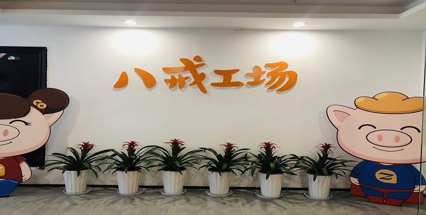 重庆北碚社区工位出租